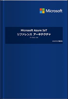Microsoft Azure IoT リファレンス アーキテクチャガイド
