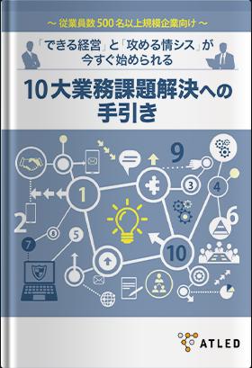 10大業務課題解決への手引き