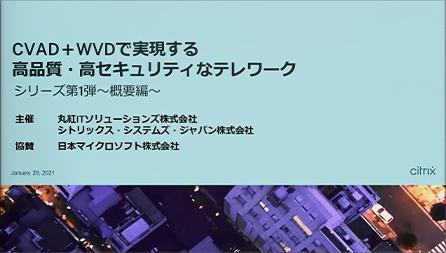 CVAD+WVDで実現する高品質・高セキュリティなテレワークシリーズ第1弾~概要編~