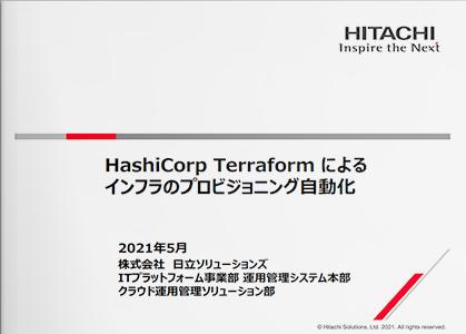 HashiCorp Terraform によるインフラのプロビジョニング自動化