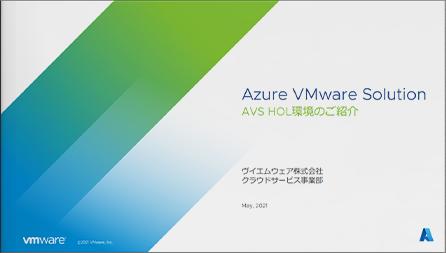 Microsoft Azure VMware Solution Hands-on Lab環境のご紹介
