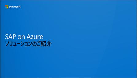 SAP on Azure ソリューションのご紹介