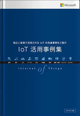 IoT活用事例集