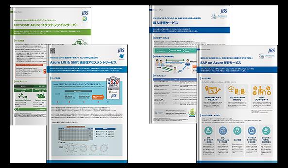 日本ビジネスシステムズ株式会社提供、サーバー移行キャンペーン資料