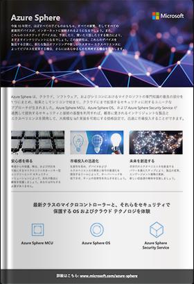 Azure Sphere紹介リーフレット