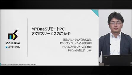 M³DaaSリモートPCアクセスサービスのご紹介