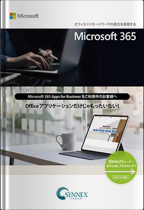 オフィス×リモートワークの両方を実現する Microsoft 365