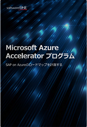 Microsoft Azure Accelerator プログラム