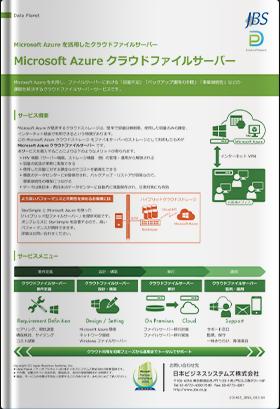 Microsoft Azure クラウドファイルサーバー