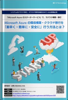 Microsoft Azureの環境構築・クラウド移行を「素早く・簡単に・安全に」行う方法とは?