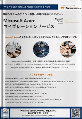 Microsoft Azure マイグレーションサービス