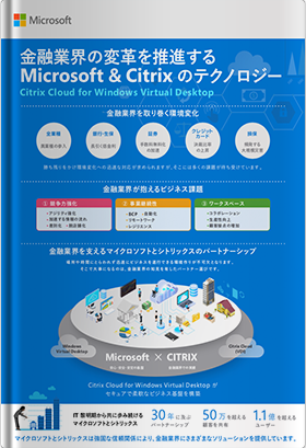 金融業界の変革を推進する Microsoft & Citrix のテクノロジー