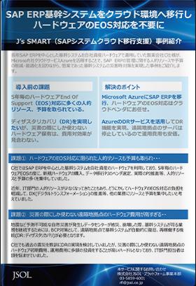 SAP ERP基幹システムをクラウド環境へ移行しハードウェアのEOS対応を不要に