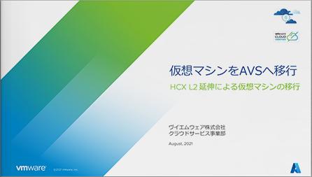仮想マシンをAVSへ移行 - HCX L2 延伸による仮想マシンの移行 -