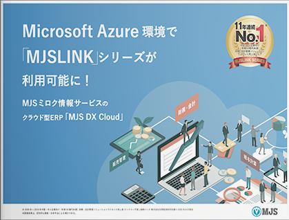 Microsoft Azure 環境でMJSLINK シリーズが利用可能に!