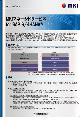 MKIマネージドサービス for SAP S/4HANA®