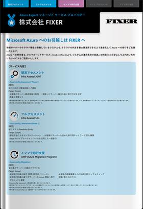 Microsoft Azureへのお引越しはFIXERへ