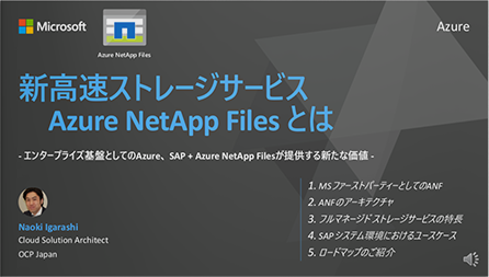 新高速ストレージサービス Azure NetApp Files とは