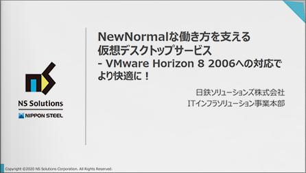 NewNormalな働き方を支える仮想デスクトップサービス - VMware Horizon 8 2006への対応でより快適に!