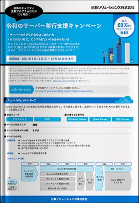 令和のサーバー移行支援キャンペーン 日鉄ソリューションズ