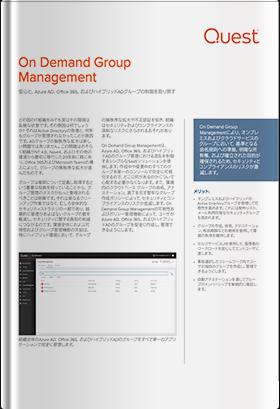 安心と、Azure AD、Office 365、およびハイブリッドADグループの制御を取り戻す