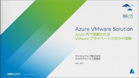 Microsoft Azure VMware Solutionの概要