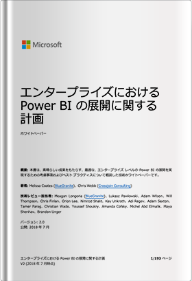 エンタープライズにおける Power BI の展開に関する計画