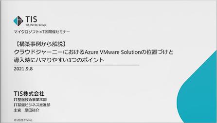 【構築事例から解説】クラウドジャーニーにおけるAzure VMware Solutionの位置づけと導入時にハマりやすい3つのポイント