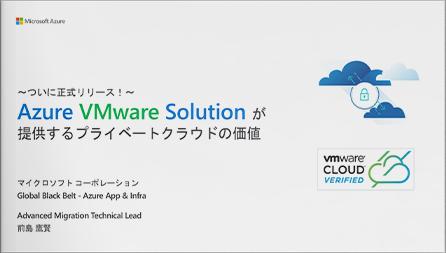 Azure VMware Solution が提供するプライベートクラウドの価値