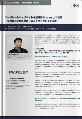 コーポレートウェブサイトを短期間で Azure 上で公開 ~保険業界で斬新な取り組みをクラウド上で実現~