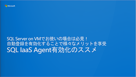 SQL IaaS Agent有効化のススメ
