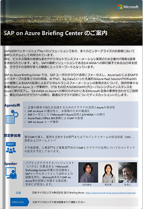 SAP on Azure Briefing Centerのご案内