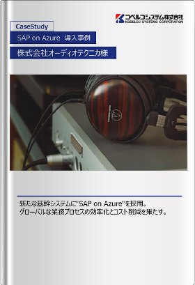 SAP on Azure導入事例 ~株式会社オーディオテクニカ様~