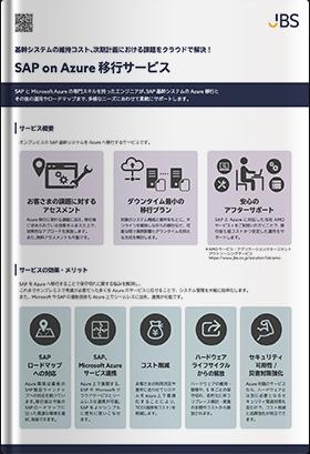 SAP on Azure 移行サービス