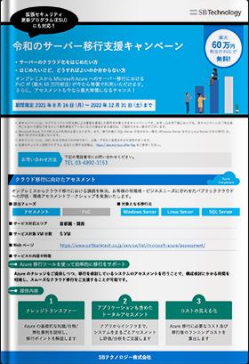 令和のサーバー移行支援キャンペーン SBテクノロジー