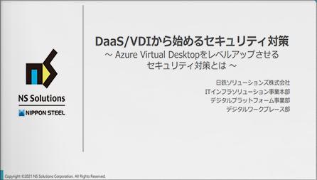 DaaS/VDIから始めるセキュリティ対策~Azure Virtual Desktopをレベルアップさせるセキュリティ対策とは~
