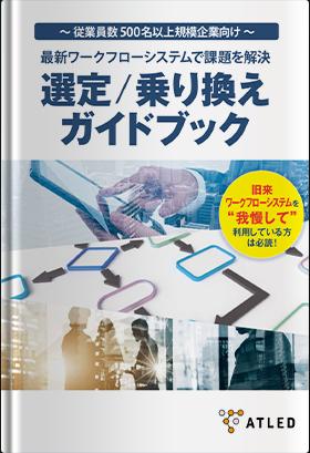 ワークフローシステム選定/乗り換えガイドブック