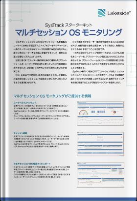 SysTrackマルチセッション OS モニタリングダッシュボード