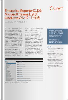 Enterprise ReporterによるMicrosoft TeamsおよびOneDriveのレポート作成