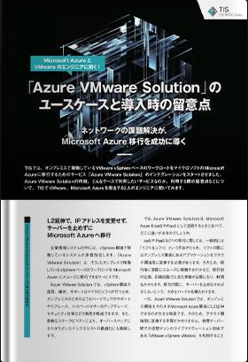 「Azure VMware Solution」のユースケースと導入時の留意点