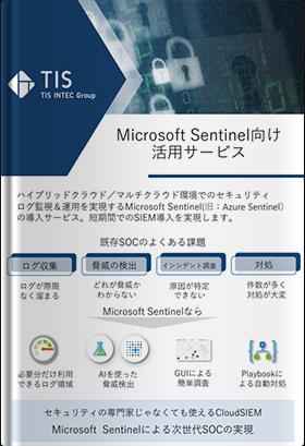 Azure Sentinel向け活用サービス