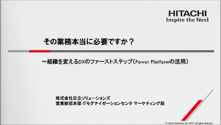 その業務本当に必要ですか?~組織を変えるDXのファーストステップ(Power Platformの活用)