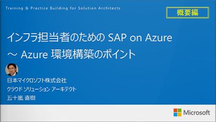 動画:インフラ担当者のための SAP on Azure 〜 Azure 環境構築のポイント