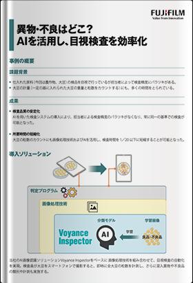 「異物・不良はどこ?」AIを活用し、目視検査を効率化