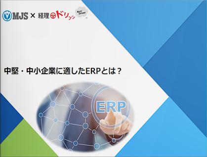 中堅・中小企業に適したERPとは?