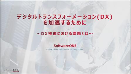 デジタルトランスフォーメーション(DX)を加速するために 〜DX推進における課題とは〜