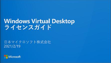 Windows Virtual Desktop ライセンスガイド