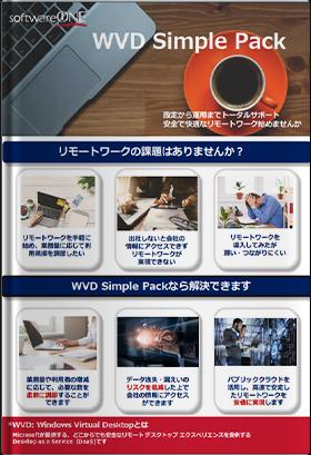 WVD Simple Pack