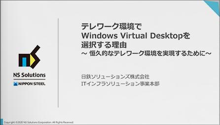 テレワーク環境でWindows Virtual Desktopを選択する理由
