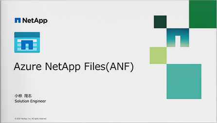 Azure NetApp Files (ANF) の紹介資料